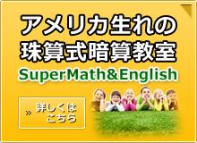 アメリカ生れの珠算式暗算教室|SuperMath(スーパーマス)